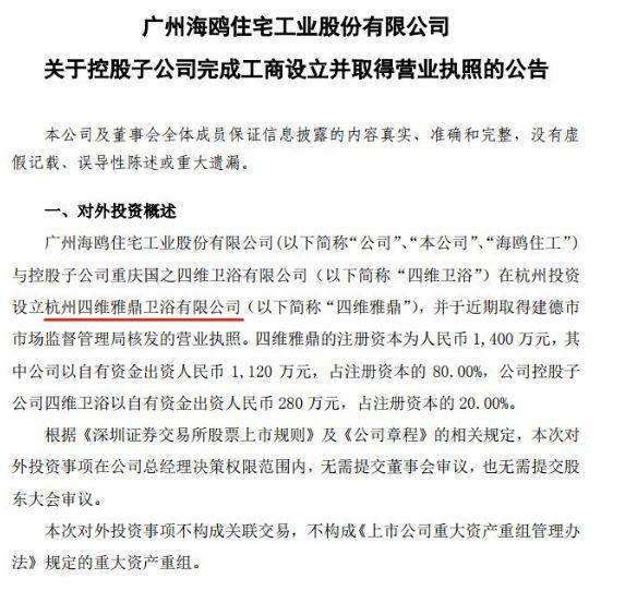 """海鸥住工与四维共同投资设立""""四维雅鼎卫浴""""乐清"""